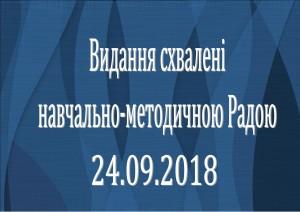 Банер 24.09.2018
