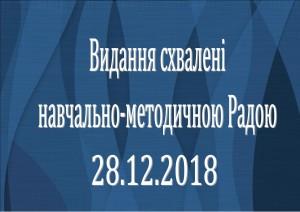 Банер 28.12.2018