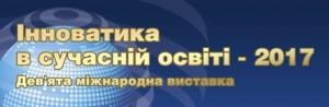Logo Innovatyka_24_26 zhovtnya 2017_small