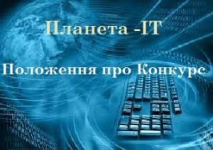 Pologennya_pro_konkurs
